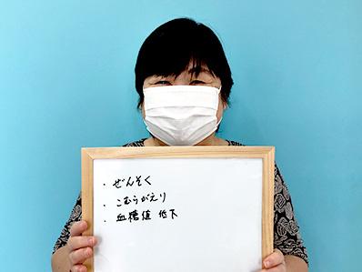 症例ケース6. 喘息(ぜんそく)・こむら返り・血糖値低下