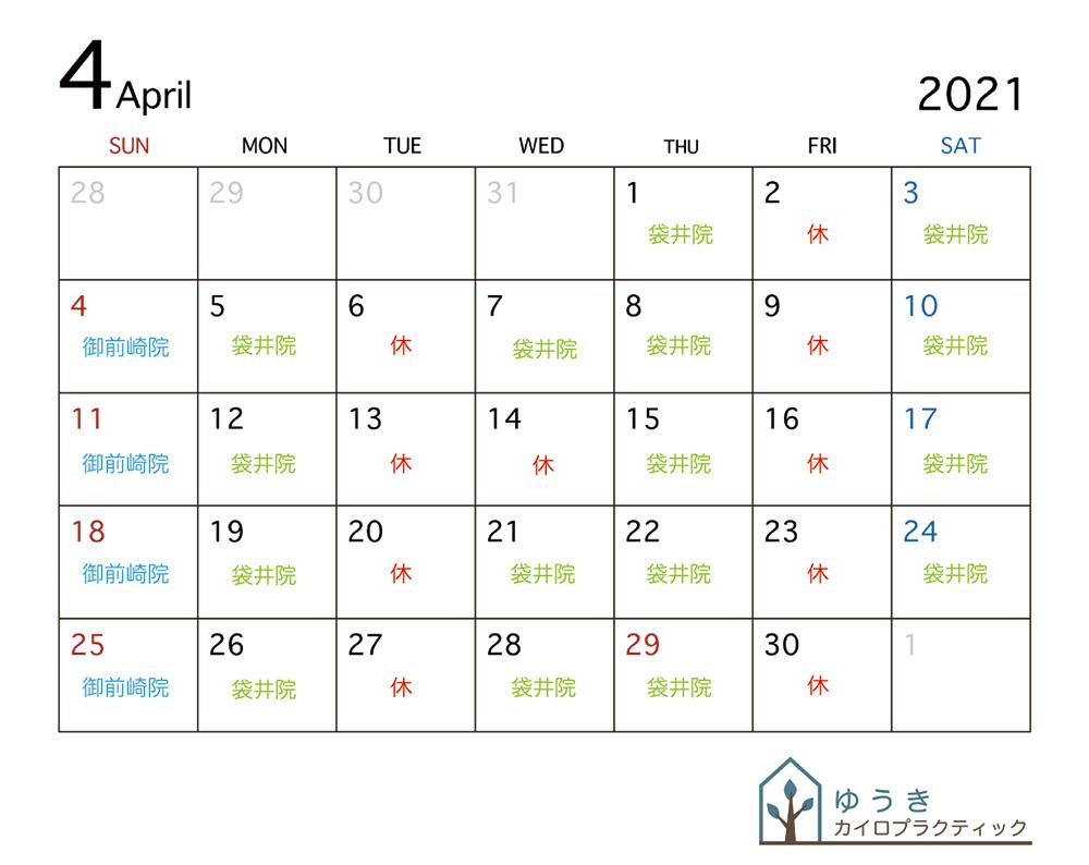 4月の営業案内