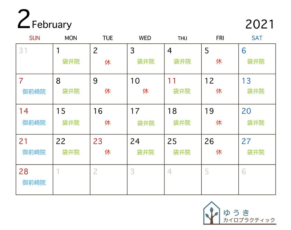 2月の営業案内