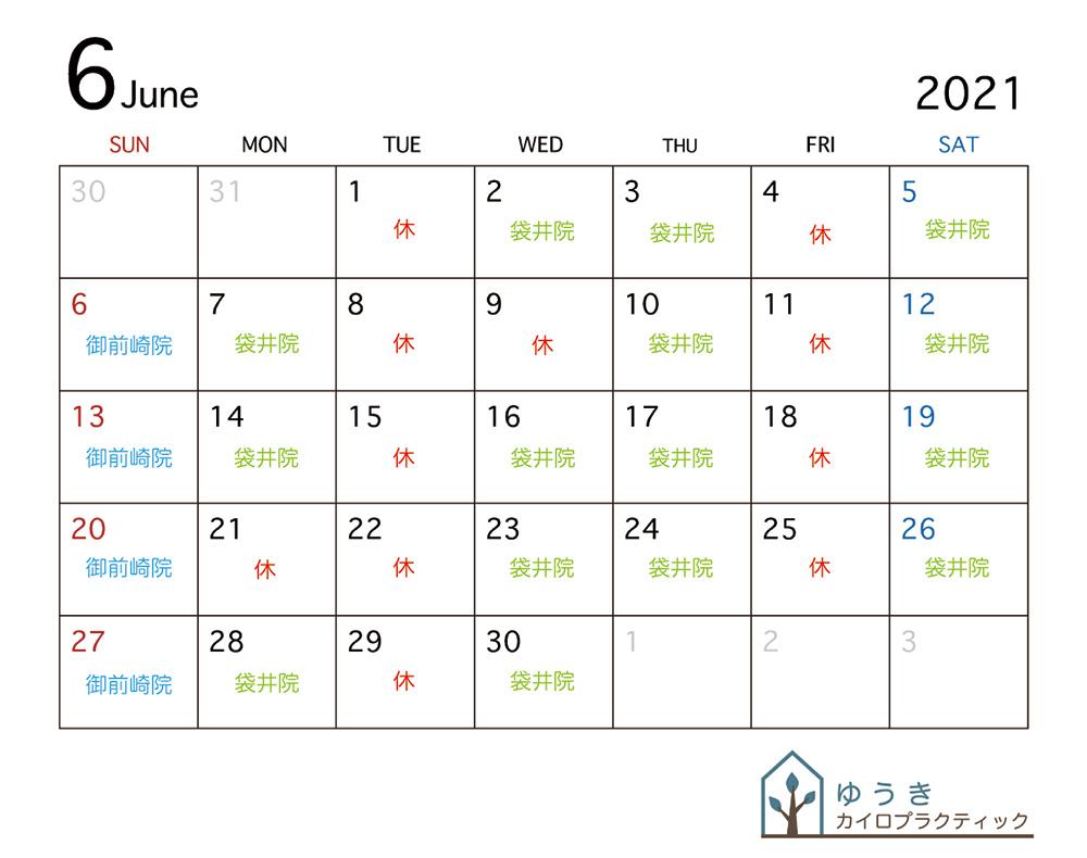 6月の営業案内
