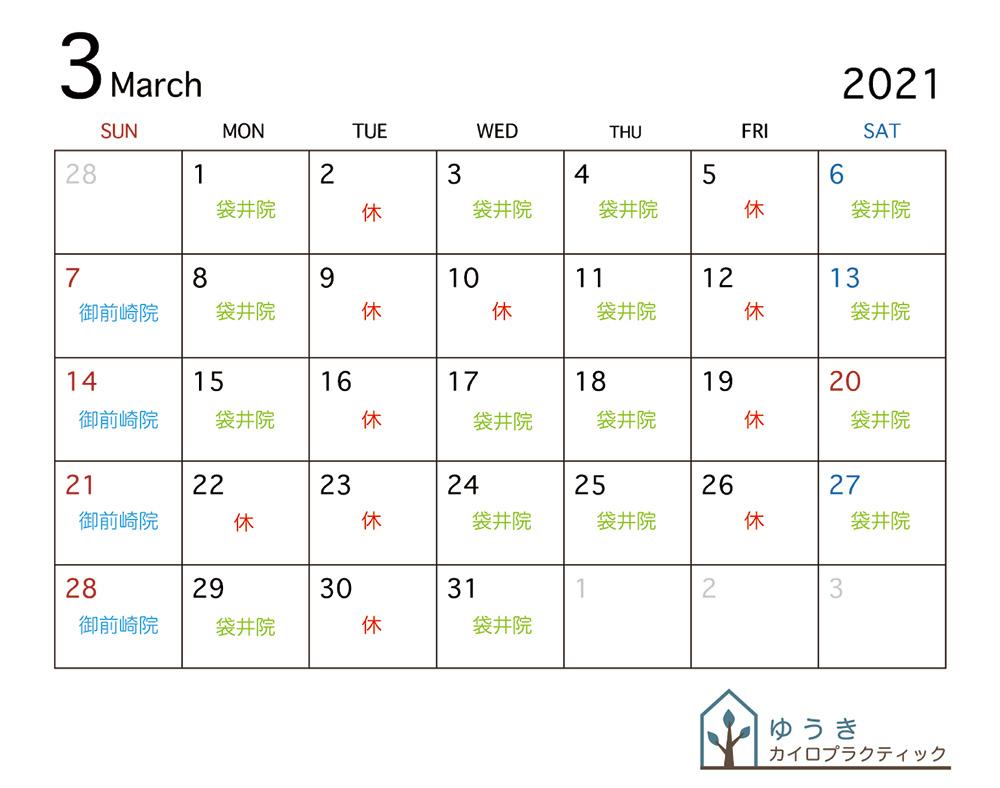 3月の営業案内