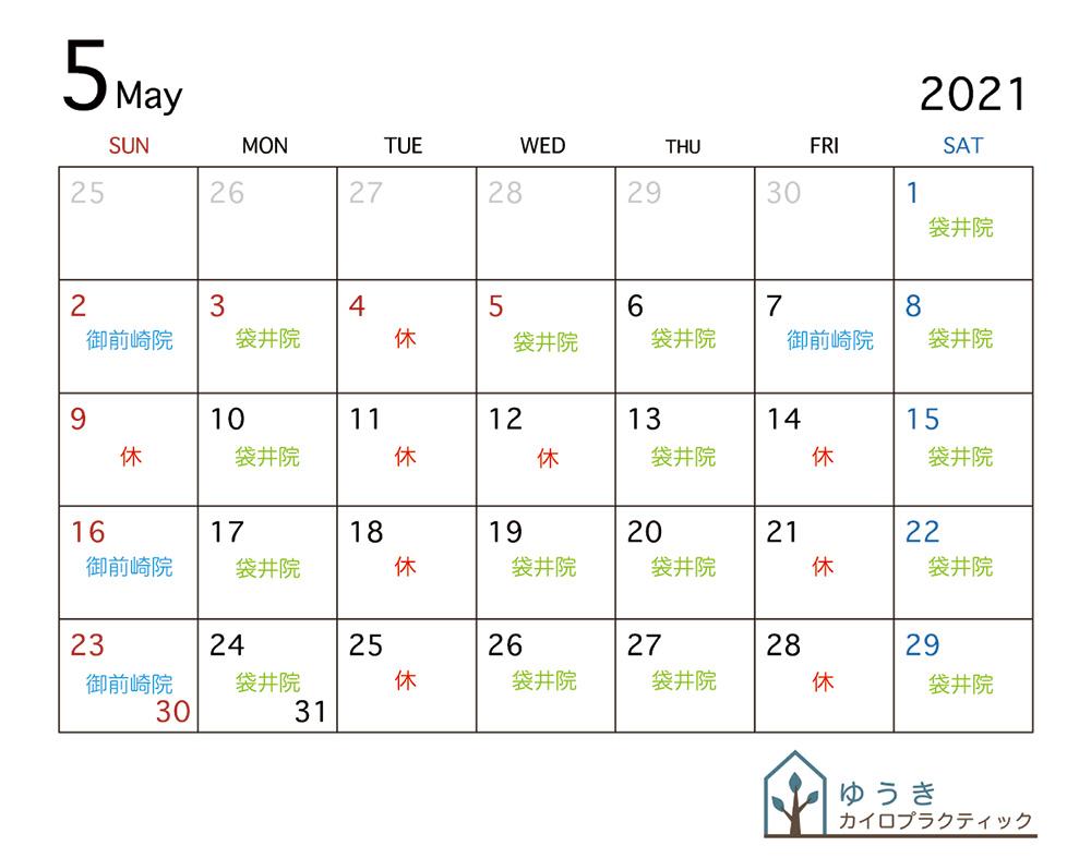 5月の営業案内