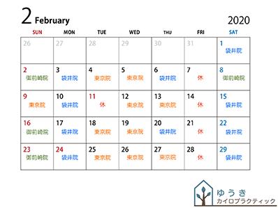 2月の営業のご案内