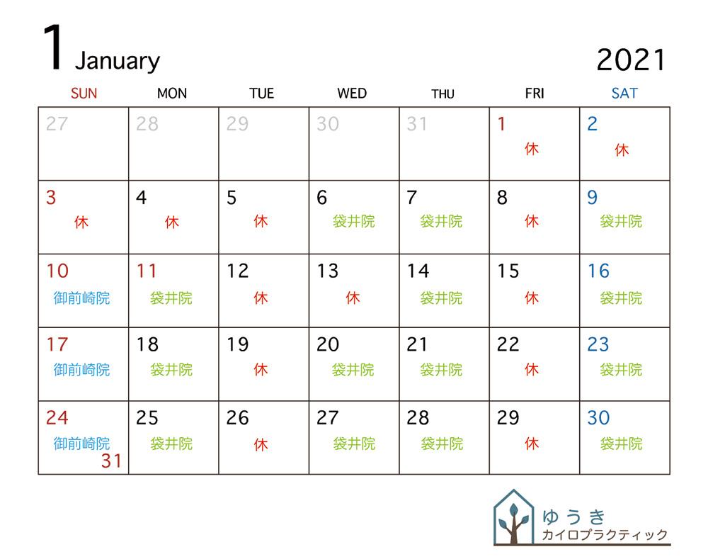 1月の営業案内