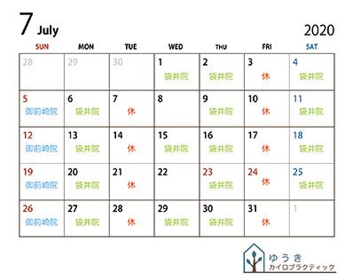 7月の営業案内