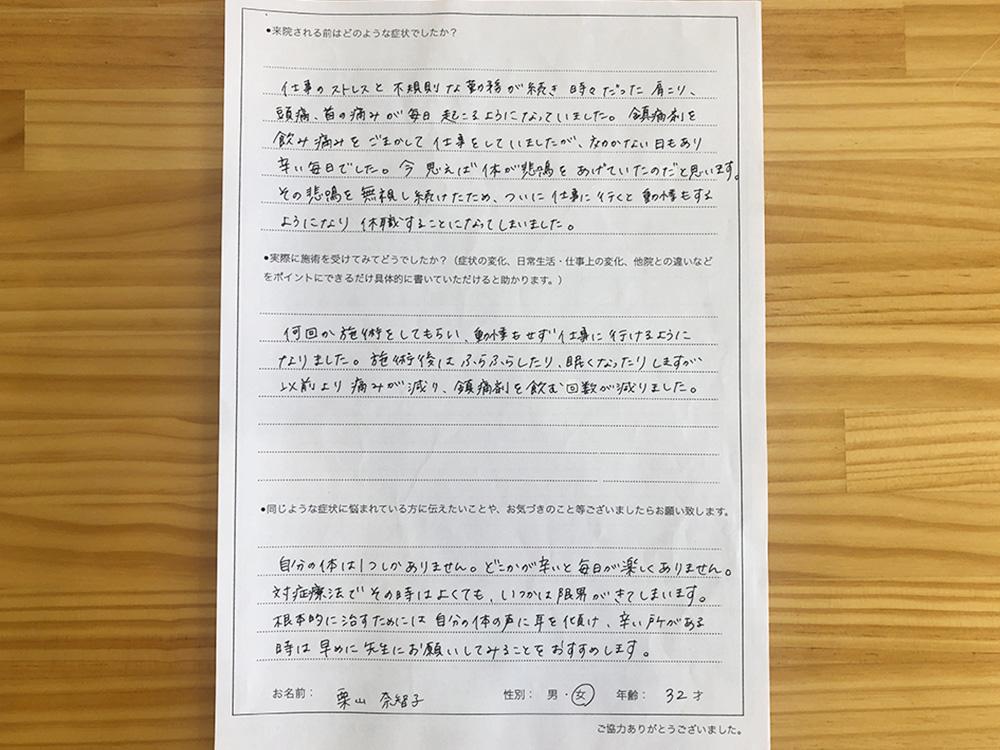 症例ケース①自律神経失調症
